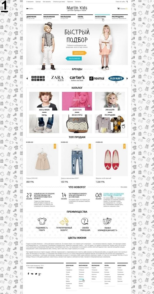 How cute is this eCommerce web design for this children's store? We love it! #ecommerce #webdesign