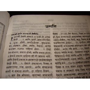Marathi Revised Version Holy Bible / 2000 Vinyl Edition   $49.99