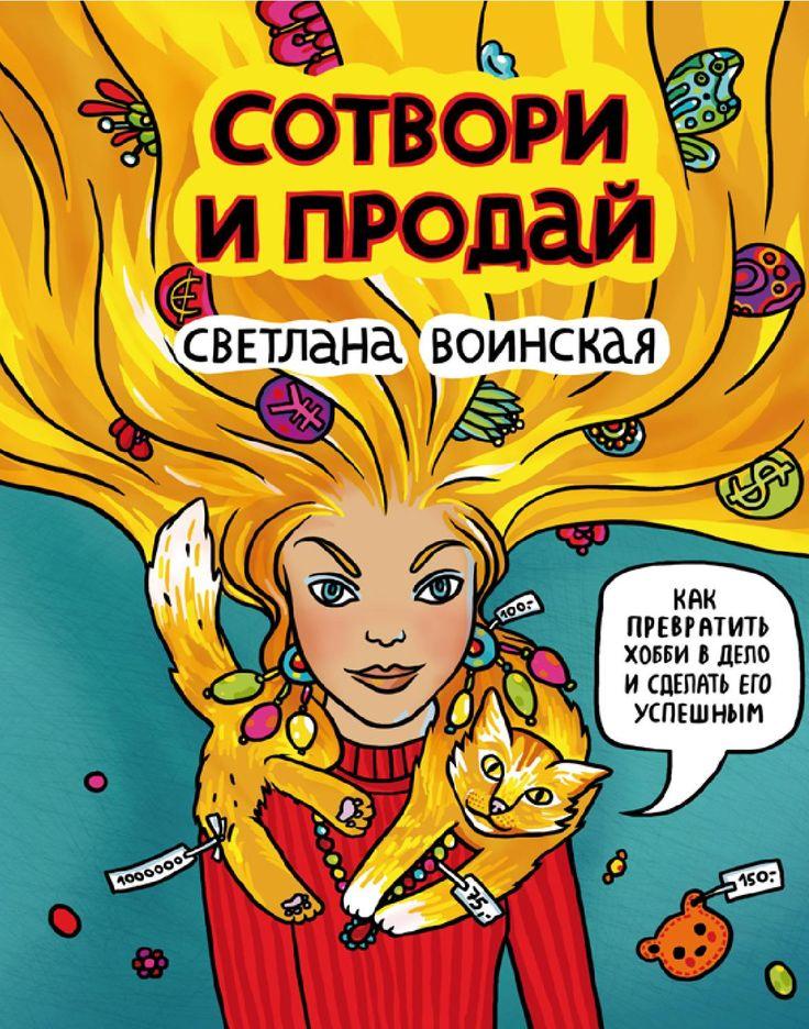 Svetlana voinskaya sotvori i proday