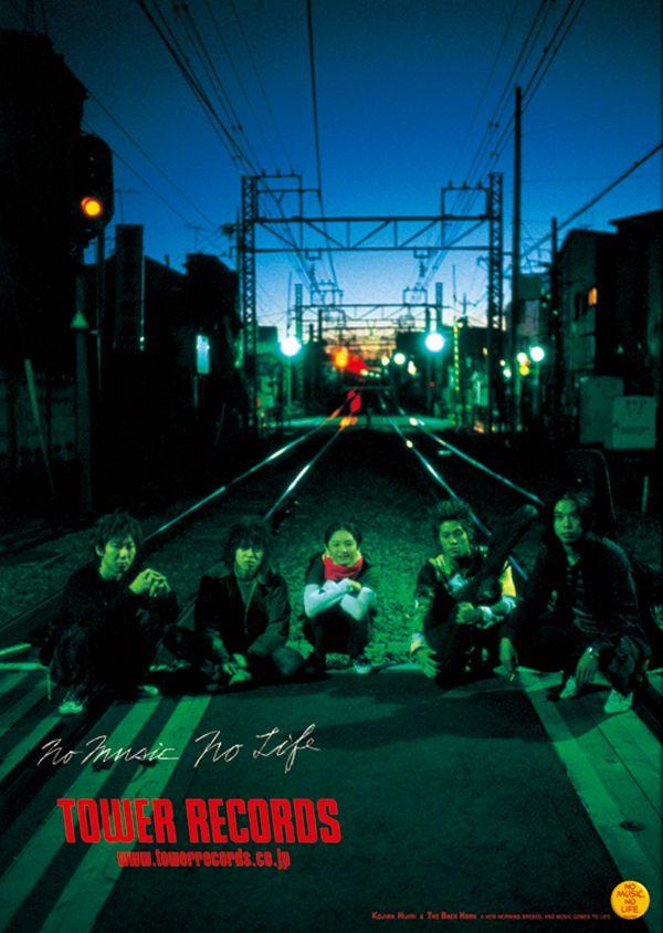 "NO MUSIC,NO LIFE. ""THE BACK HORN & 小島聖""    (2003年)"