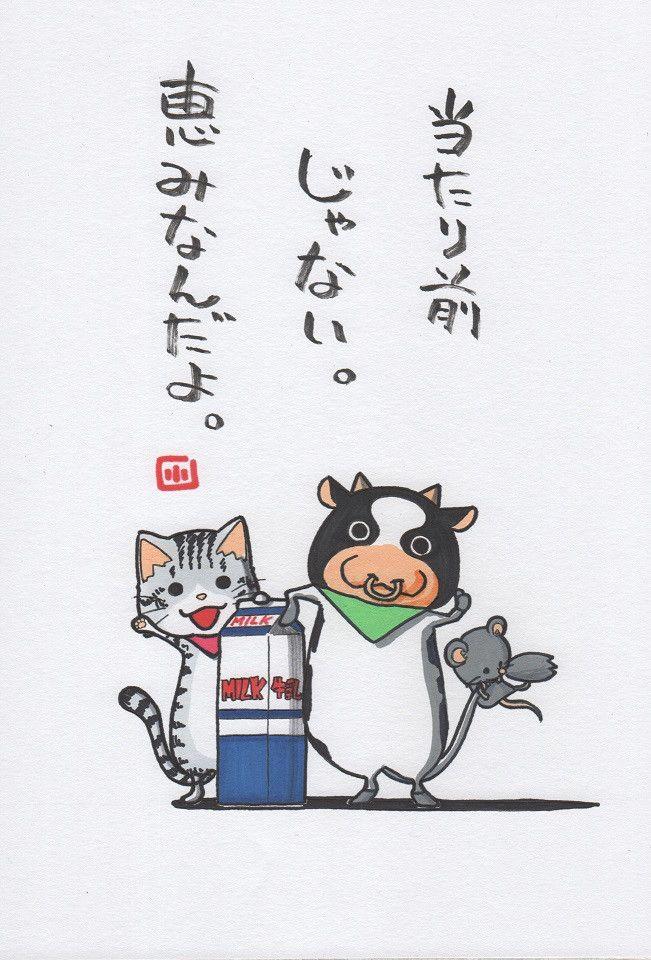 ヤポンスキー こばやし画伯オフィシャルブログ「ヤポンスキーこばやし画伯のお絵描き日記」Powered by Ameba【当り前なんて一つも無い】こんなに有難い事でいっぱい!