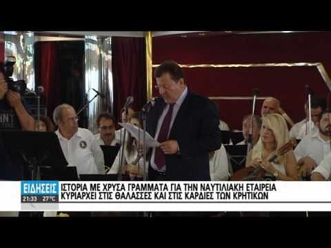 ▶ MINOAN LINES 40 YEARS EVENT 14.09.2014 - YouTube