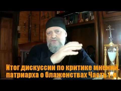 Итоги критики мнений патриарха и о. Андрея Ткачева