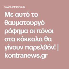 Με αυτό το θαυματουργό ρόφημα οι πόνοι στα κόκκαλα θα γίνουν παρελθόν! | kontranews.gr