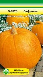 Очень популярный среднеспелый сорт 110-120 дней 10-15 кг и более Растение длинноплетистое. Плоды шаровидные и короткоовальные, преимущественно оранжевые и желтые, иногда серые. Кора тонкая, мягкая. Мякоть желтая, рыхлая, малосладкая. Относится к виду крупноплодной тыквы.