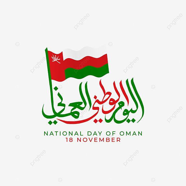 تصميم جميل لليوم الوطني العماني مع الخط العربي والعلم الموجي Beautifu سلطنة عمان اليوم الوطني Png والمتجهات للتحميل مجانا Oman National Day Design Oman