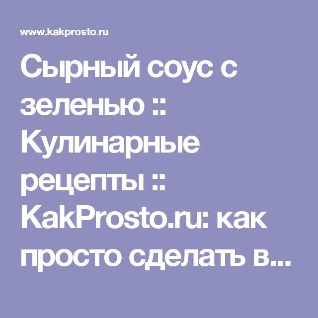 Сырный соус с зеленью :: Кулинарные рецепты :: KakProsto.ru: как просто сделать всё