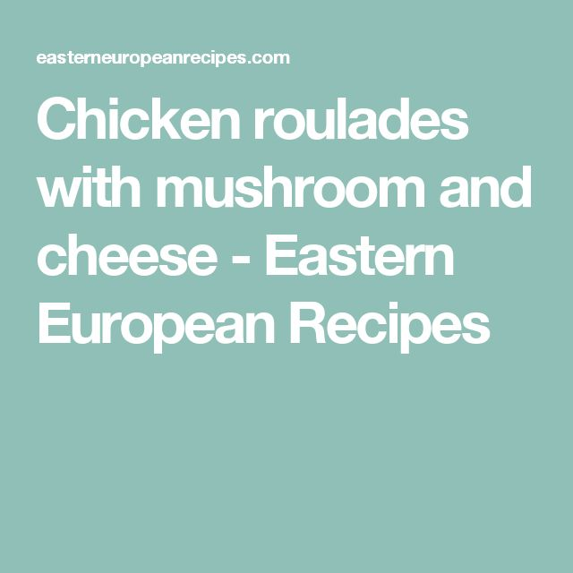 Chicken roulades with mushroom and cheese - Eastern European Recipes