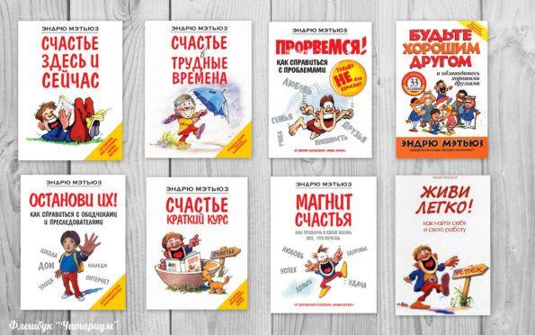 книги  эндрю  мэтьюза