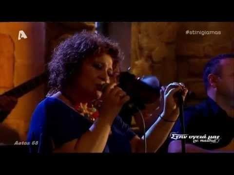 Με τα μάτια κλειστά - Γιώτα Νέγκα (Στήν υγειά μας Alpha) {14/6/2014) - YouTube
