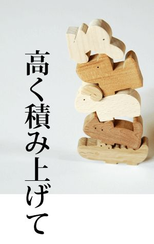 動物積み木 木のおもちゃ なかよしライブラリー