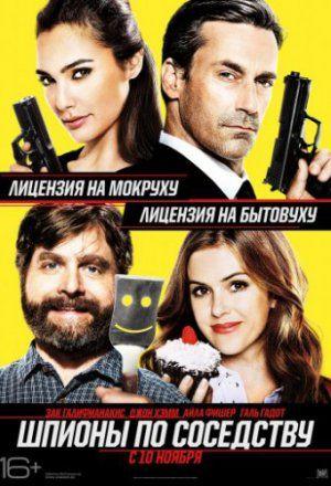 Шпионы по соседству (2016): Супружеская пара из пригорода оказывается втянутой в международный шпионский заговор, когда обнаруживает, что их, казалось бы, идеальные новые соседи являются правительственными агентами.