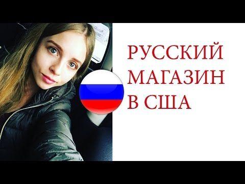 Русский магазин в США | RUSSIAN GROCERY STORE IN US, PORTLAND - YouTube