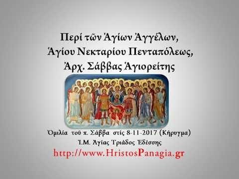 Περί τῶν Ἁγίων Ἀγγέλων, Ἁγ. Νεκταρίου Πενταπόλεως, Ἀρχ  Σάββας Ἁγ/της, 8...
