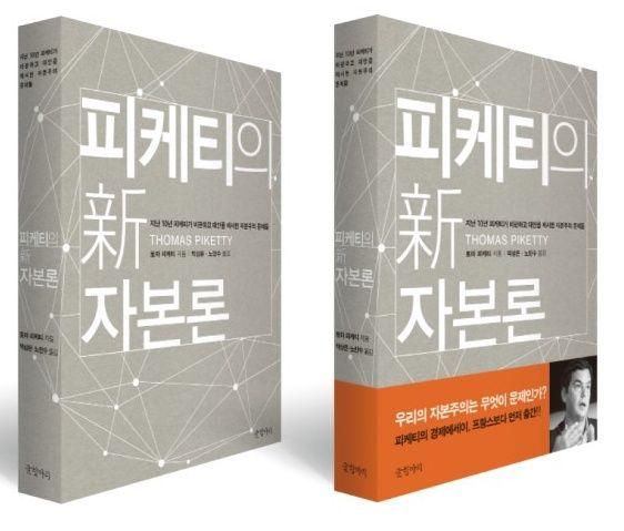 Korean Book Cover Design : Top ideas about typhography korean on pinterest