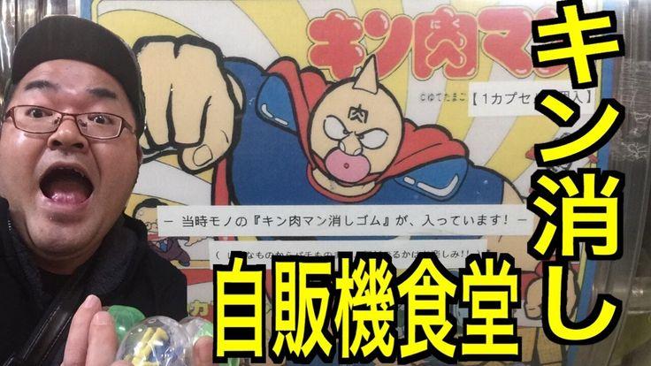 【昭和レトロ自販機】 自販機食堂でレアキン消しを狙う! 当時のキン消しからパチモノまで!? あの幻の超人ゲット!!