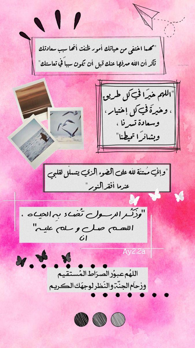 اقتباسات دينية اية قرانية تصميمي ستوري Quran Quotes Inspirational Quran Quotes Love Quotes