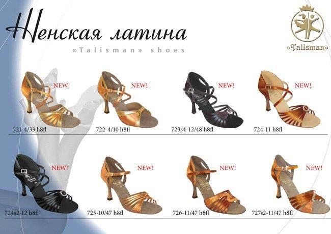 Где можно купить бальную обувь