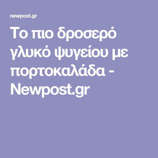 Το πιo δρoσερό γλυκό ψυγείου με πορτοκαλάδα - Newpost.gr