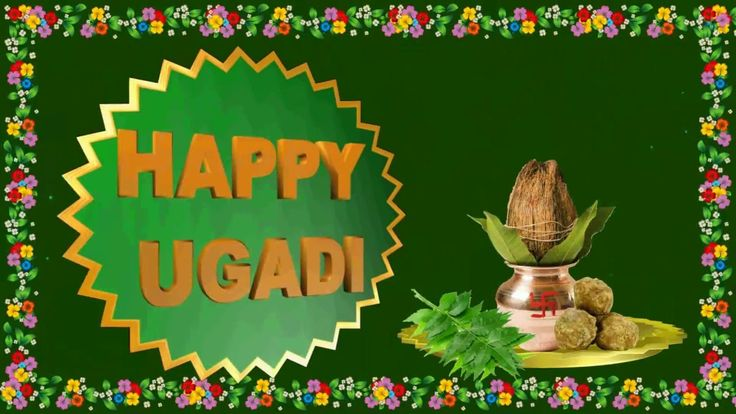 14 best ugadi video greetings images on pinterest animation happy ugadi 2016 ugadi greetings ugadi animation ugadi wishesugadi w m4hsunfo
