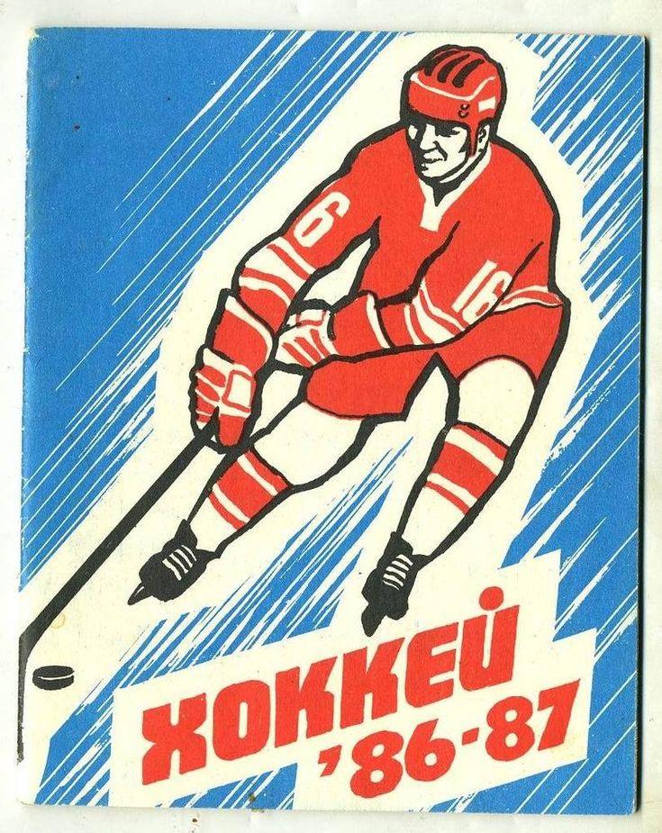 система хоккейные картинки ссср фото
