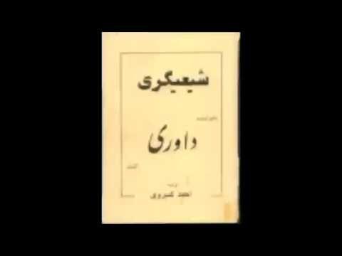 کتاب صوتی شیعیگری نوشته احمد کسروی با صدای ناصر زراعتی بخش اول - YouTube