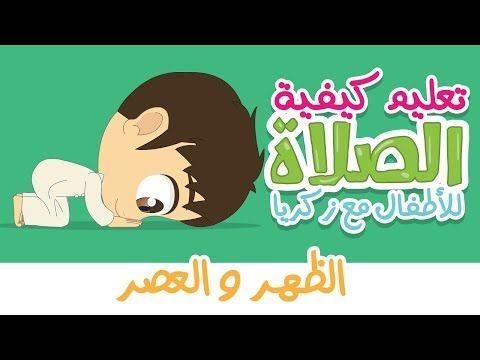 كيفية صلاة الظهر و العصر مع زكريا تعليم الصلاة للاطفال بطريقة سهلة المسلم الصغير Youtube Islam For Kids Learn Quran Fictional Characters