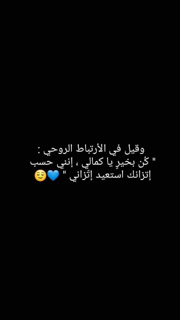 Pin By Fattoom Syr On Qoutes Arabic Quotes Love Words Book Quotes