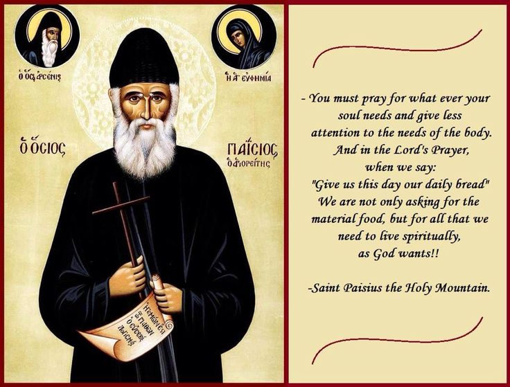 St Paisios on prayer