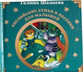 Английские стихи и песенки для малышей. Шалаева Г.П.