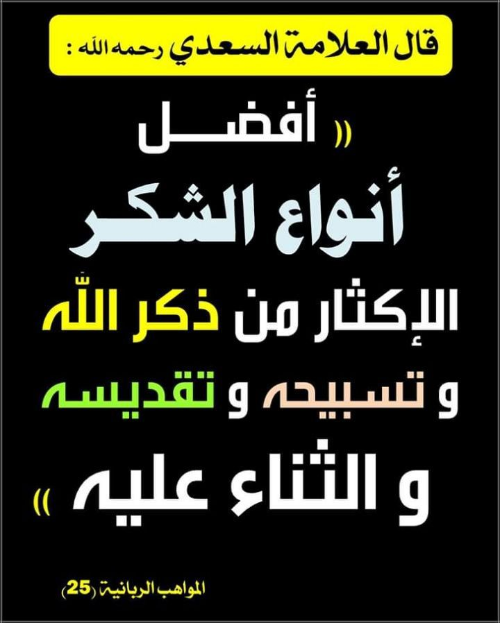 Pin By الأثر الجميل On أقوال الصحابة والعلماء Islamic Quotes Words Islamic Dua