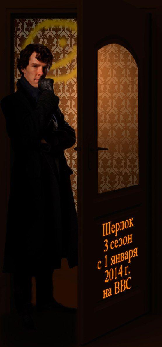 Сериал Шерлок Холмс/Sherloc