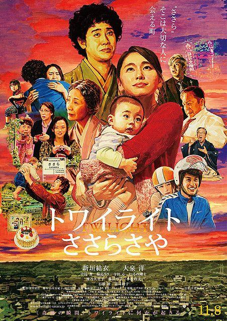 村田篤司氏が手がけた「トワイライト ささらさや」スペシャルポスター