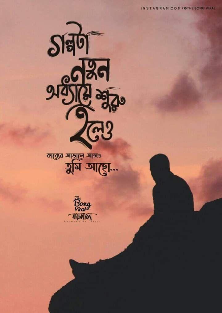 bangla love quotes lyric quotes r tic love quotes typography