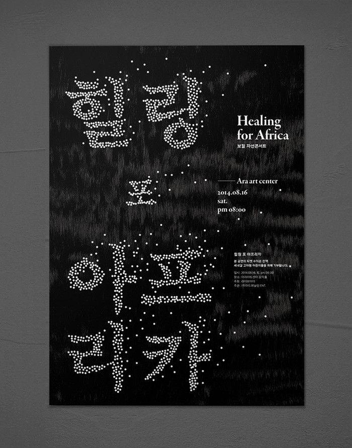 Healing for Africa, 자선사업을 위한 포스터. - 브랜딩/편집, 타이포그래피