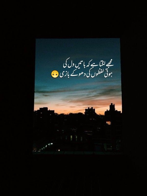 Pin By Innocent ĸiran On Iqra Write S Poetry Quotes Writing Quotes Urdu Poetry