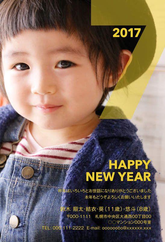 人気デザインランキング30|年賀状なら年賀家族2017 <公式>サイト