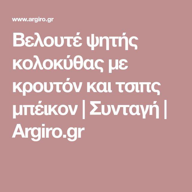 Βελουτέ ψητής κολοκύθας με κρουτόν και τσιπς μπέικον | Συνταγή | Argiro.gr