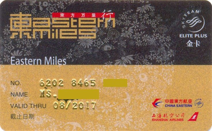 China Eastern-Eastern Miles Gold (Airlines, China, People's Republic) (China Eastern Airlines)