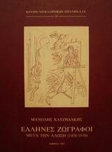 Βιβλίο Έλληνες ζωγράφοι μετά την Άλωση 1450-1830|Συγγραφέας:Χατζηδάκης Μανόλης| ISBN:9607916018|Εκδόσεις:Εθνικό Ίδρυμα Ερευνών (Ε.Ι.Ε.). Ινστιτούτο Νεοελληνικών Ερευνών|Ζωγραφική, Ελληνική