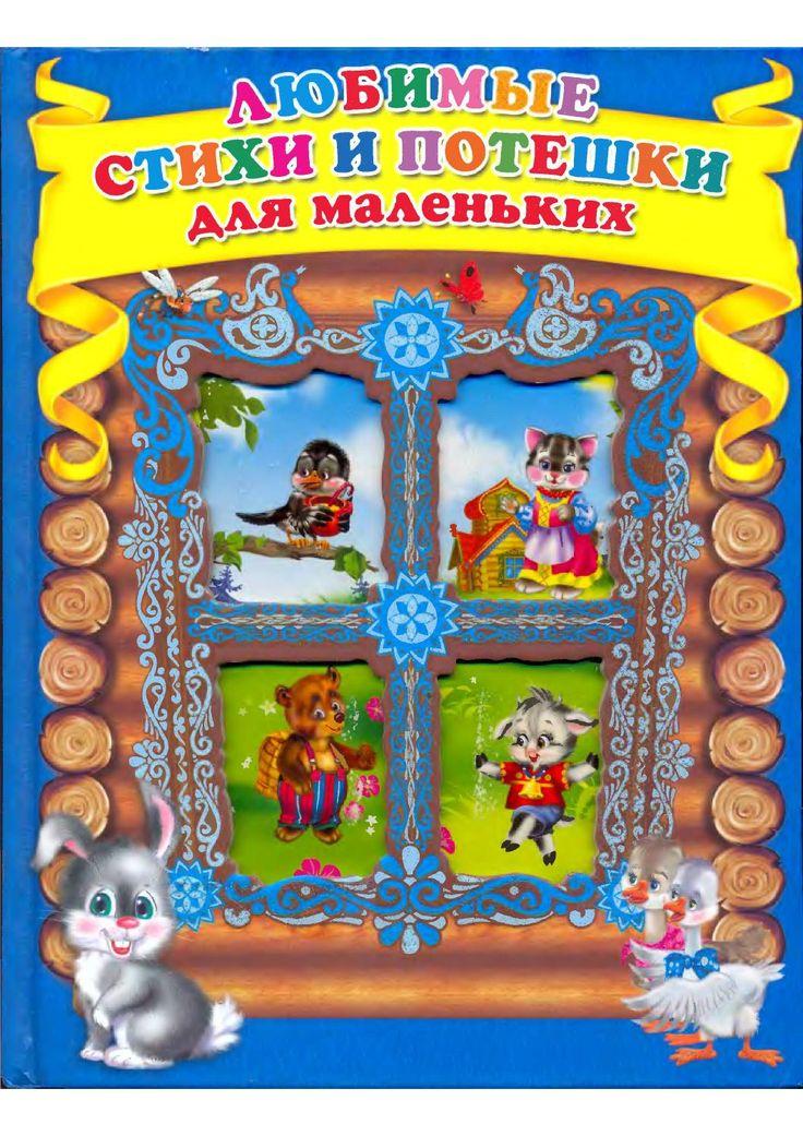 Любимые стихи и потешки для маленьких by Alex Pavlotsky - issuu