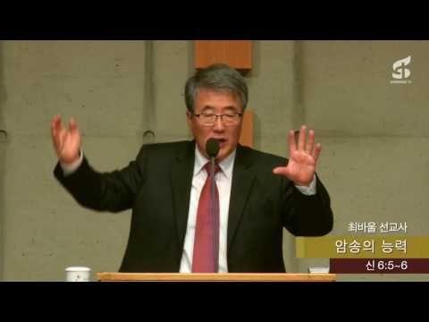 """최바울선교사, """"암송의 능력"""", 화정동 성광교회"""