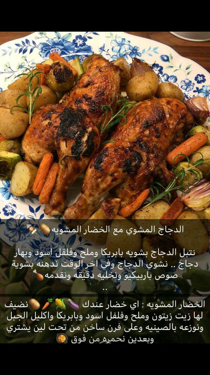 Pin By Asma Alotaibi On طبخ Food Receipes Cooking Meals