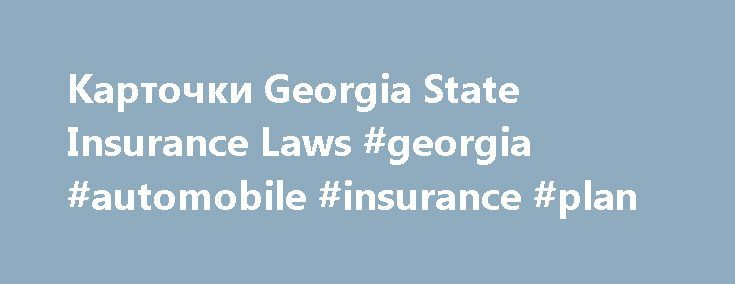 Карточки Georgia State Insurance Laws #georgia #automobile #insurance #plan http://alabama.nef2.com/%d0%ba%d0%b0%d1%80%d1%82%d0%be%d1%87%d0%ba%d0%b8-georgia-state-insurance-laws-georgia-automobile-insurance-plan/  # Georgia State Insurance Laws If found in violation of the law, what are the actions taken by the Commissioner's office a) to cease and desist (stop) from engaging in that act or practice.b) to be placed on probation for a period of time not exceed 1 year for each and every…