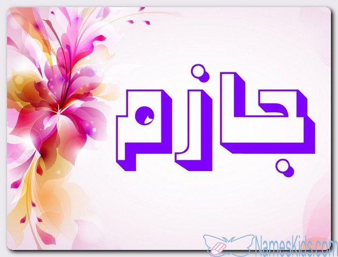 معنى اسم جازم وصفات حامل الاسم القاطع في أمره Jazim اسم جازم اسماء اسلامية اسماء اولاد