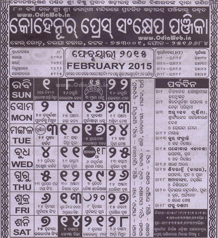 Odia Oriya Kohinoor Press Calendar Panji 2015, Odia Calendar february 2015, Odia Biraja Panjika 2015, Odia Jagannath Panji 2015,Odia Marriage Dates in february 2015,