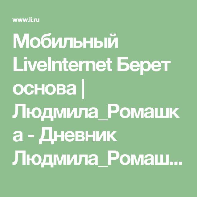 Мобильный LiveInternet Берет основа | Людмила_Ромашка - Дневник Людмила_Ромашка |