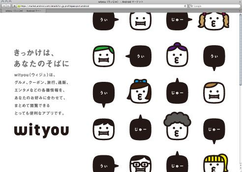wityou_06.jpg