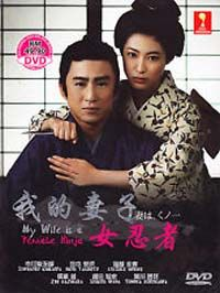 My Wife Is A Female Ninja - 2013 NHK Mini Series