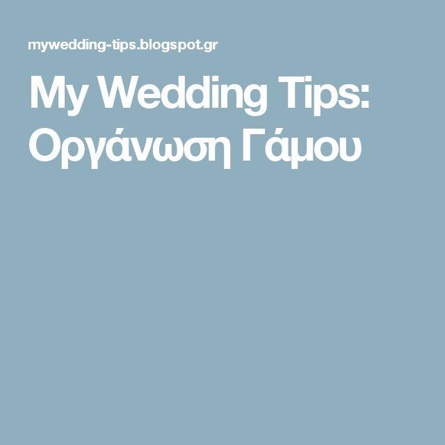 My Wedding Tips: Οργάνωση Γάμου
